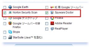 Googleパック ソフトウェアのカスタマイズ