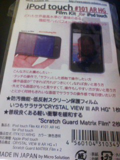 iPod touch Film Kit #101 AR HG