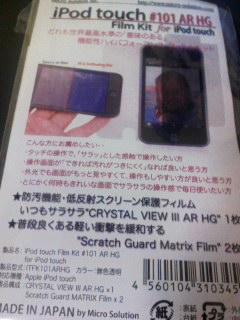 iPod touch Film Kit #101 AR HG