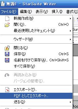 PDFとしてエクスポート