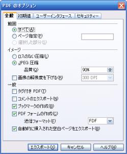 PDFエクスポートのオプション1