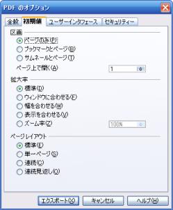 PDFエクスポートのオプション2