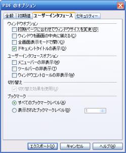 PDFエクスポートのオプション3