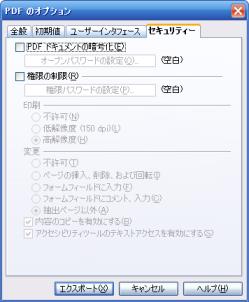 PDFエクスポートのオプション4