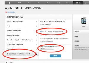 Apple - サポート - 確認内容の選択