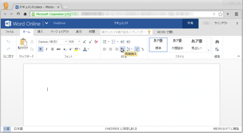 ドキュメント1.docx - Microsoft Word Web App - Google Chrome_016