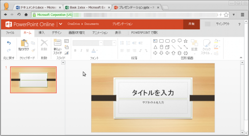 プレゼンテーション.pptx - Microsoft PowerPoint Web App - Google Chrome_018