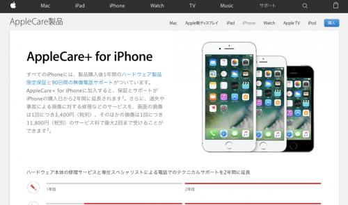iphone_-_applecare__-_apple%ef%bc%88%e6%97%a5%e6%9c%ac%ef%bc%89