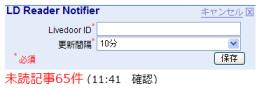 スクリーンショット:LDReader Notifier